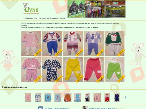 webprodev_shunya-kids