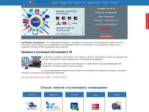 webprodev_sputnik-saratov