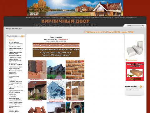 webprodev_kirpichsaratov
