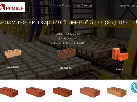 rimker64_webprodev